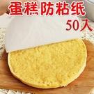 50張/ 包 6吋8吋蛋糕脫模紙 圓形 烘焙紙 烤盤紙【K122】防黏紙 矽油紙 不黏油紙 圍邊紙