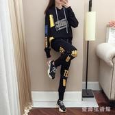 休閒運動套裝女 大碼套裝新款加絨秋冬洋氣韓版衛衣女學生兩件套潮 yu8297『愛尚生活館』