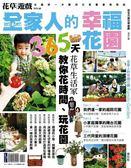 (二手書)花草遊戲(48):全家人的幸福花園