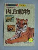 【書寶二手書T6/少年童書_ZCV】肉食動物_原價600_張高維