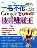 (二手書)一毛不花,成為Google、Yahoo!搜尋雙冠王