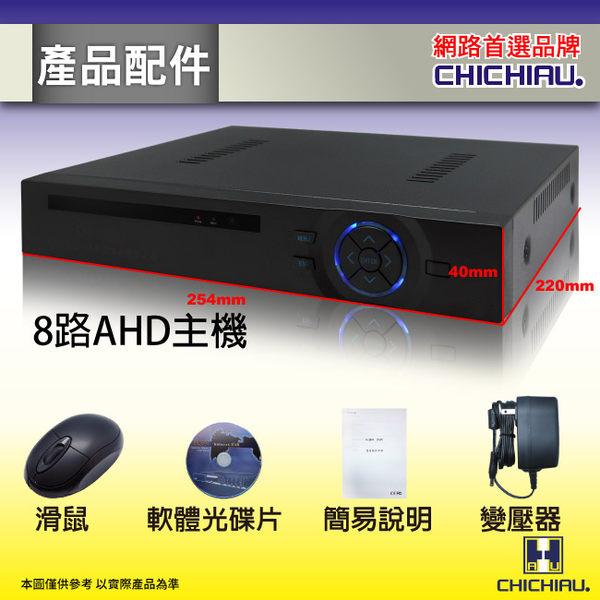 【CHICHIAU】8路AHD 720P混搭型相容數位類比鏡頭 高畫質遠端數位監控錄影機-DVR