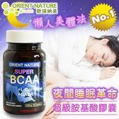 《懶人美體》夜間胺基酸膠囊(60顆/瓶)(30天份)-BCAA支鏈胺基酸+L-肉酸+GABA-限時超殺價