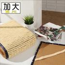【澄境】G-D-GE007N-6   日式專利3D立體透氣網雙人加大6尺麻將涼蓆/竹蓆/附鬆緊帶款/長186*寬180