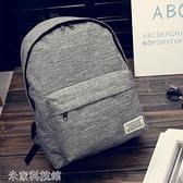 後背包 2021新款帆布雙肩包中學生書包韓版學院風背包時尚旅行包休閑雙背 米家