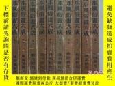 二手書博民逛書店精品老畫冊《日本風俗畫大成》10冊全罕見布面燙金帶函套Y2146