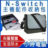 【24期零利率】全新 N-Switch主機配件收納包 生活防水 肩背/手提 豐富內袋 攜帶方便