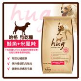 【力奇】Hug 哈格 犬糧/狗乾糧(鮭魚+米風味)20kg-1470元【符合美國AAFCO完整營養】(A001C05)