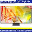 《送壁掛架及安裝&4K光纖傳輸HDMI線》Samsung三星 75吋75Q95TA QLED 4K量子聯網電視(QA75Q95TAWXZW)