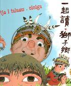 一起讀。獅子鄉:排灣族內文社傳說故事集-族語有聲繪本(精裝)
