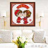 十字繡新款小幅線繡卡通情侶簡單客廳臥室喜慶結婚款新婚系列 IGO 優家小鋪