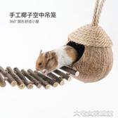 倉鼠刺蝟蜜袋鼯花枝鼠純天然手工椰子殼吊橋睡窩 大宅女韓國館