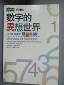 【書寶二手書T2/科學_HHH】數字的異想世界-125個有趣的數學遊戲_柯利弗德.皮寇弗