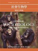 社會生物學:新綜合理論 (四)從冷血動物到人類