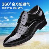 男皮鞋 保暖男鞋子 新款增高洞洞鞋男鏤空透氣亮皮內增高6CM涼鞋男夏季休閒皮鞋《印象精品》q511