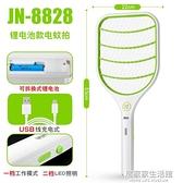 電蚊拍充電式家用強力大號網面led燈蚊子拍鋰電蒼蠅拍滅蚊拍 居家家生活館