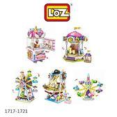 【愛瘋潮】LOZ 迷你鑽石小積木 樂園系列-1717~1721 海盜船 摩天輪 旋轉飛機 旋轉木馬 夾娃娃機