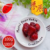 【譽展蜜餞】大湖鮮草莓 100g/100元
