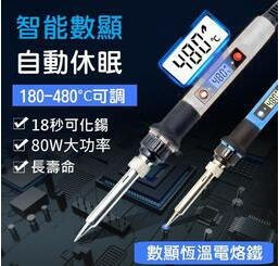 【現貨】2020新款 可調恆溫電烙鐵 內熱式電烙鐵 LCD顯示 可調溫 維修必備 散熱設計