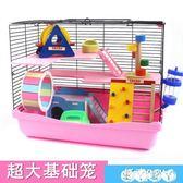 倉鼠籠 倉鼠籠子金絲熊籠倉鼠用品玩具豪華基礎籠雙層別墅套餐鬆鼠 新品