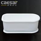 【買BETTER】凱撒浴缸/凱撒衛浴 壓克力強化玻璃纖維6140復古浴缸★送6期零利率★