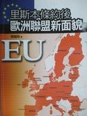 【書寶二手書T6/社會_PDH】里斯本條約後歐洲聯盟新面貌_陳麗娟