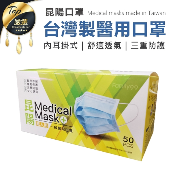 現貨!台灣製 昆陽 平面醫療口罩 50入 多色可選 成人平面口罩 醫用口罩 雙鋼印 成人口罩 #捕夢網