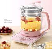 榮事達養生壺全自動多功能家用煮茶器玻璃一體壺辦公室小型花茶壺 海角七號