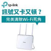 TP-LINK Archer C9(US) AC1900 Gigabit路由器