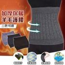[黑色] 保暖腰帶 保暖護腰 護腰帶 透氣束腰帶 羊絨羊毛 護胃 暖宮 腰圍帶