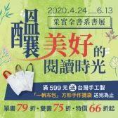 任選2本95折▶采實2020全書系-6/13