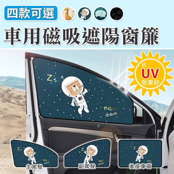 汽車 車用遮陽布  抗紫外線 防曬窗簾★車用抗UV磁吸遮陽窗簾(宇航員) NC17080378 ㊝加購網