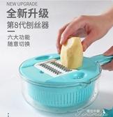 切菜器-土豆絲切絲器薯格切片器削皮刮菜刀刨絲擦絲神器 提拉米蘇