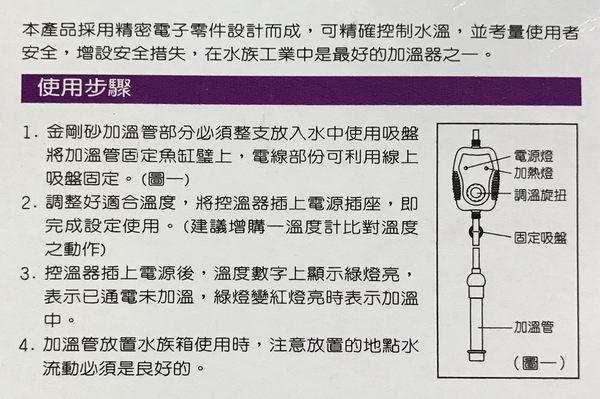 【西高地水族坊】ADP 極短超迷你控溫器(70W)