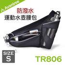 Avantree TR806 防潑水運動水壺腰包 -S (25吋~34吋)