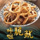 【愛上新鮮】卡拉脆魷(原味/芥末椒鹽/辣味)4包
