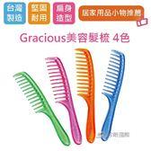【台灣珍昕】Gracious美容髮梳 4色(約4x19.8cm)髮梳/扁梳/梳子