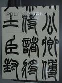 【書寶二手書T4/收藏_ZAE】POLY保利_2013/10/27_古香-古代書畫