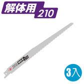 日本製造切鋸金屬用軍刀鋸鋸片 210mm金屬拆除軍刀鋸片 軍刀鋸刀片 往復鋸專用金屬鋸片 往復鋸片