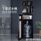 奇聲飲水機家用全自動智慧飲水機下置水桶冷熱立式小型遙控茶吧機 (橙子精品)