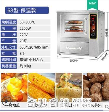 電熱全自動烤地瓜機紅薯機番薯玉米土豆商用電烤箱烤梨機街頭擺攤電熱 ATF 奇妙商鋪