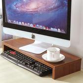 電腦增高架簡約現代藝術配套液晶顯示器 架增高架單層桌面托架jy【星時代生活館】