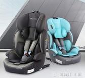 太空甲兒童安全座椅0-4-9-12歲寶寶汽車用車載坐椅ISOFIX簡易便攜 創時代3c館 YJT