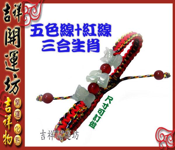 【吉祥開運坊】貴人【財運.官運.貴人~三合生肖~玉石+五色線+紅線手環=遇貴人】已淨化
