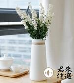 極簡插花花瓶簡約客廳插花家居擺件陶瓷水培水養【君來佳選】