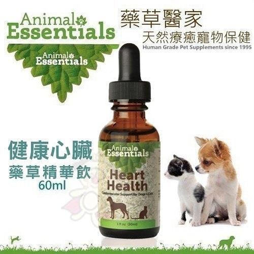 『寵喵樂旗艦店』Animal Essentials藥草醫家《健康心臟藥草精華飲》60ML 犬貓適用