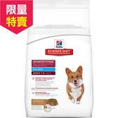 【寵物王國】希爾思-成犬1-6歲(羊肉與米配方)小顆粒15kg●廠效期2019.10月底
