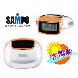 【最後5台↘全新福利品下殺出清】SAMPO 聲寶 太陽能計步器 (JB-B812SL)