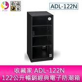分期0利率 收藏家 ADL-122N 125公升暢銷經典電子防潮箱/防潮櫃