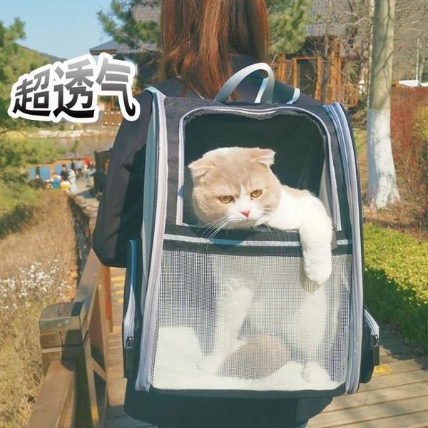 雙肩透氣貓包外出便攜寵物夏天書包貓籠子攜帶狗狗背包貓咪貓袋包 港仔會社